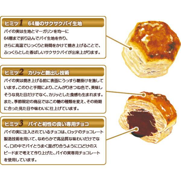 ロッテ パイの実チョコ 10入 【ラッキーシー...の紹介画像2