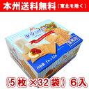 (本州送料無料)前田製菓 業務用クラッカー クラエース 5枚×32袋 6入