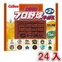 (本州送料無料) カルビー 2018 プロ野球チップス 第3弾 24入 【ラッキーシール対応】