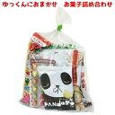 お菓子詰め合わせ 100円 ゆっくんにおまかせ駄菓子セット 1袋