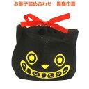 ハロウィン お菓子詰め合わせ 黒猫巾着 300円 1袋(LP086) 【ラッキーシール対応】