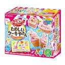 クラシエ ポッピンクッキン たのしいケーキやさん 5入 【ラッキーシール対応】