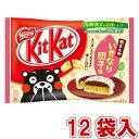(特売!賞味期限2020.2月末)ネスレ キットカット ミニ 11枚いきなり団子味12袋入 *【ラッキーシール対応】@
