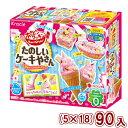 (本州一部送料無料)クラシエ ポッピンクッキン たのしいケーキやさん (5×18)90入 【ラッキーシール対応】