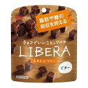 楽天ゆっくんのお菓子倉庫(本州送料無料) 江崎グリコ LIBERA リベラ ビター スタイルフリー(10×2)20入 (Y80)
