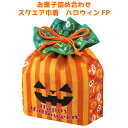 お菓子詰め合わせ スクエア巾着 ハロウィンFP 300円 1