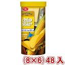 (本州送料無料) ヤマザキビスケット YBC チップスターS スイートコーン&バター味 (8×6)48入 (Y12)