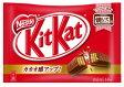 (47%OFF!1袋265円(税別))ネスレ キットカットミニ 1入