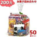(本州送料無料) お菓子詰め合わせ 200円 ゆっくんにおまかせ駄菓子セット 50袋
