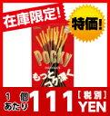 (1個111円(税別)!)江崎グリコ ポッキーチョコレート 10入