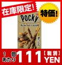 (1個111円(税別)!)江崎グリコ アーモンドクラッシュポッキー 10入