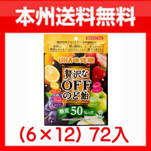 (本州送料無料!)味覚糖 贅沢なOFFのど飴 (6×12)72入