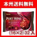 (本州送料無料)フルタ ポートワインチョコ(16×2)32入
