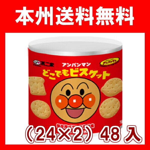 (本州送料無料!)不二家 60gアンパンマンどこでもビスケット 保存缶 (24×2)48入