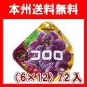 (本州送料無料!)味覚糖 コロロ グレープ (6×12)72入