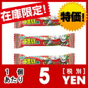 (特売!)やおきん うまい棒 チョコ クリスマス 30入 (駄菓子/景品)*