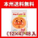 (本州送料無料!) 東ハト バンダイ それいけ!アンパンマン ふんわりコーン やさしい塩味 (12×4)48入