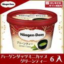 ハーゲンダッツ ミニカップグリーンティー 6入(冷凍)