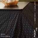 こたつカバー 長方形 210×250cm 職人による手作り 京都 洛中高岡屋【日本製】【RCP】