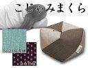 こじゃみ枕 スカイブルー&あられ紫【RCP】【10P03Dec16】