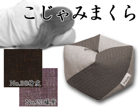 こじゃみ枕 セピア&グレープ【RCP】【10P09Jul16】