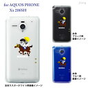 【AQUOS PHONE Xx 206SH】【206sh】【Soft Bank】【カバー】【ケース】【スマホケース】【クリアケース】【Clear Arts】【KEIBA】【競馬】 10-206sh-ca0099