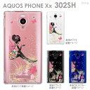 【AQUOS PHONE Xx 302SH】【302sh】【Soft Bank】【カバー】【ケース】【スマホケース】【クリアケース】【Clear Arts】【フェアリー】 22-302sh-ca0095