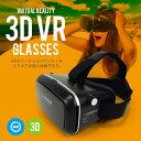 3D VRゴーグル VR ヘッドセット スマホ ヘッド box メガネ 360度 360°動画 iPhone6s iPhone6 Plus 3dvr-01-cp