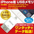 iPhone USBメモリ 64GB iPhone6s iPhone6 Plus iPad メモリ USB idrive-64gb