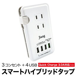 ACアダプター USB 急速 ACアダプタ <strong>コンセント</strong> <strong>タップ</strong> 4ポート usb 4口 5.4A 充電器 チャージャー USB充電器 <strong>コンセント</strong> 3口 1400W 電源<strong>タップ</strong> 軽量 同時充電 アダプター USB<strong>タップ</strong> USBアダプタ スマホ充電器 Quick Charger 3.0A対応 jiang-tap01
