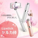 セルカ棒 自撮り棒 じどり棒 自分撮り かわいい lipstick