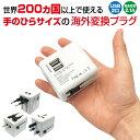 海外 変換プラグ マルチ変換プラグ 変圧器 海外旅行用 コンセント 変換アダプタ 便利グッズ 200ヵ国以上対応 USB 2口 plug01