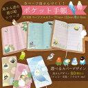 手帳 ダイアリー手帳 ポケット手帳 ブック yoshino 文鳥 鳥 ふくろう book-005