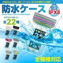 防水ケース 全機種対応 防水 海 プール スマホケース iPhone iPhone7 iPhone6s Plus iPhone5s SE Xperia aquo...
