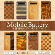 モバイルバッテリー 極薄 軽量 iPhone6 plus iPhone6s android スマホ 充電器 スマートフォン モバイル バッテリー 携帯充電器 充電 木目調 bt-019-s