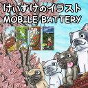 モバイルバッテリー 8000mAh 極薄 軽量 iPhone6 plus iPhone6s android スマホ 充電器 スマートフォン モバイル バッテリー 携帯充電器 充電 けいすけ bt02-042