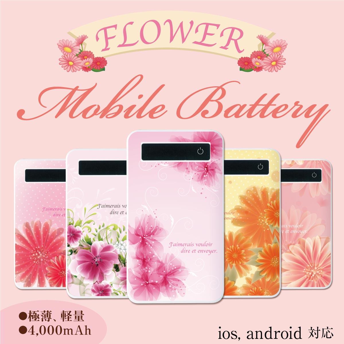 モバイルバッテリー 極薄 軽量 iPhone6 plus iPhone6s android スマホ 充電器 スマートフォン モバイル バッテリー 携帯充電器 充電 花柄 bt-009-s