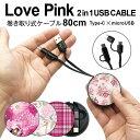USB Type-C ケーブル microUSB タイプC ケーブル 急速 充電器 交換アダプター 巻き取り アンドロイド android Love Pink usbc-027
