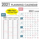 2021年 プランニングカレンダー 2枚セット カレンダー 計画 目標 1月〜12月 4月〜3月 plan-calender