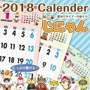 2018年 カレンダー 2018 壁掛け...