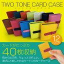 カードケース 40枚以上収納 ポイントカード クレジットカード レザー かわいい レディース 大容量 じゃばら メンズ cardcase-01 10P03Dec16