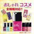 スマホケース 全機種対応 クリアケース ケース カバー ハードケース iPhone6s iPhone6 Plus iPhone SE iPhone5s Xperia X SO-04H Z5 Z4 Z3 A4 compact SO-02H SO-01H SO-04G SOV33 SOV32 aquos SH-01H SH-02H Galaxy S7 SC-02H SCV33 コスメ ネイル 化粧品 21-zen-cosme02