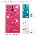 【Disney Mobile on docomo F-03F】【f03f】【ケース】【カバー】【スマホケース】【クリアケース】【ディズニー】【Clear Arts】 09-f03f-sn0002