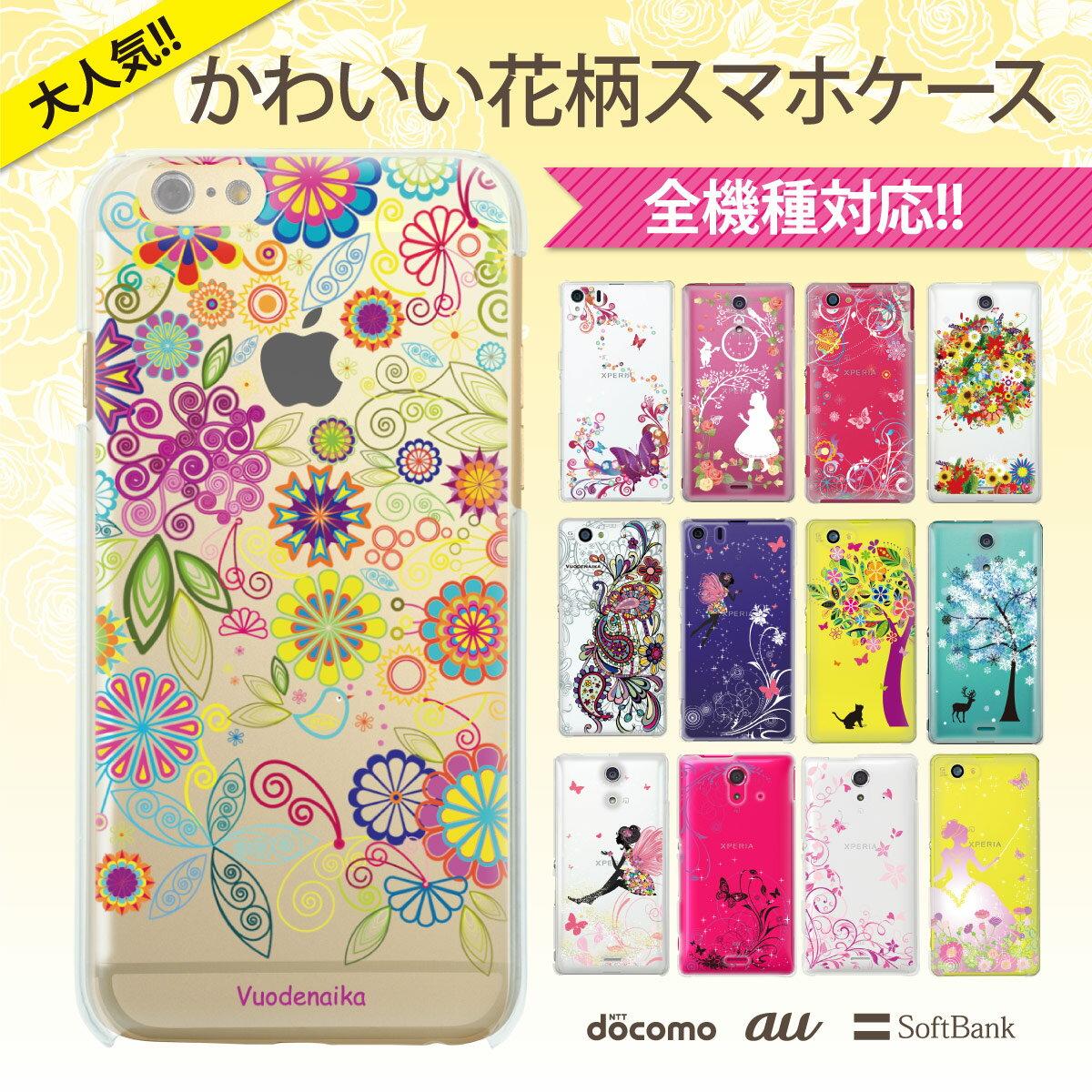 スマホケース 全機種対応 ケース カバー ハードケース クリアケース iPhone7 iP…...:takara-jiang:10019606