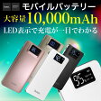 モバイルバッテリー 10000mAh 大容量 軽量 【液晶残量表示付】 iPhone6 plus iPhone6s android スマホ 充電器 スマートフォン モバイル バッテリー 携帯充電器 充電 iQOS hoco hoco-bt01