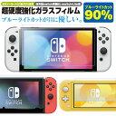 Nintendo Switch lite 保護フィルム 任天...