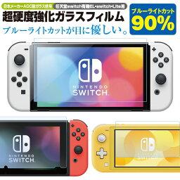 Nintendo Switch <strong>lite</strong> 保護フィルム 任天堂 ニンテンドースイッチ ライト 対応 ブルーライトカット 液晶保護 フィルム ガラスフィルム joy-con キャリングケース proコントローラー ケース acアダプター カバー ソフト ゼルダ ジョイコン hogo-<strong>switch</strong>