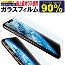 送料無料 ブルーライトカット フィルム ガラスフィルム ブルーライト 強化ガラス 保護フィルム iPhone6s iPhpne6 Plus iPhone SE iPhone5/5s Xperia Z5 SO-02H SO-01H SO-03H SOV32 AQUOS SH-04H SHV34 Xx arrows F-03H 強化ガラスフィルム hogo-blue01