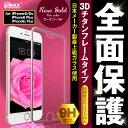 送料無料 全面保護 超硬度強化ガラス保護フィルム 全面 ガラスフィルム iPhone6s iPhpne6 Plus 保護フィルム 強化ガラスフィルム 液晶保護フ...