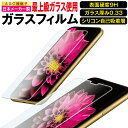 送料無料 超硬度強化ガラス保護フィルム iPhone6s iPhpne6 Plus iPhone SE iPhone5s Xperia Z5 Z4 Z3 SO-...